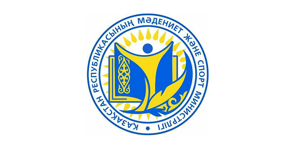 Министерством культуры и спорта РК